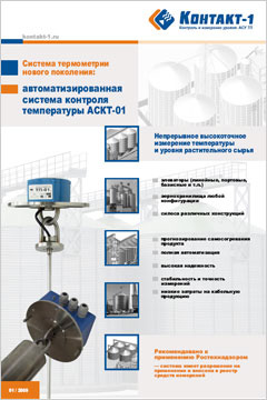 Устройство контроля термоштанг УКТ-192
